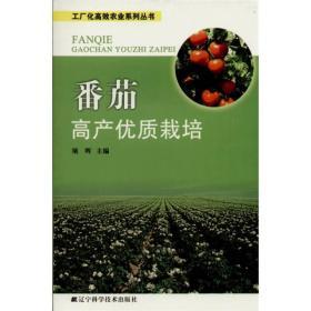 工廠化高效農業系列叢書:蕃茄高產優質栽培