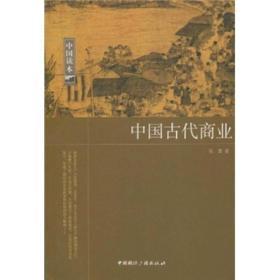中国古代商业