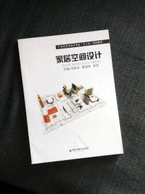 家居空间设计 21世纪艺术设计类专业十二五规划教材 精品核心课 全彩全新