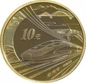 中国高铁纪念币,2018高铁纪念币