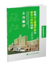 实用小儿普通外科与新生儿外科问答/珠江医学系列丛书