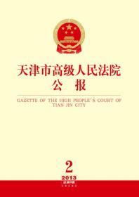 天津市高级人民法院公报(2013年第2辑 总第9辑)