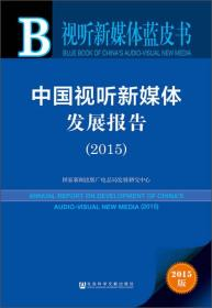 送书签lt-9787509777145-中国视听新媒体发展报告(2015)