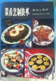 菜肴烹制技术(附点心制作)上海菜三百四十余种,点心三十多种 (七十年代上海菜谱)