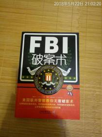 FBI破案术