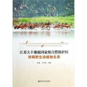 江苏大丰麋鹿国家级自然保护区珍稀野生动植物名录