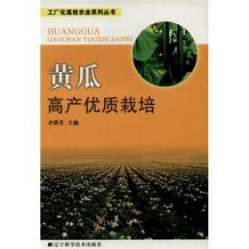 黃瓜高產優質栽培