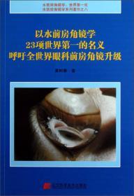 水前房角镜学系列著作(8):以水前房角镜学23项世界第一的名义呼吁全世界眼科前房角镜升级