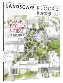 景观实录(2016.2Vol.1生态海绵城市)