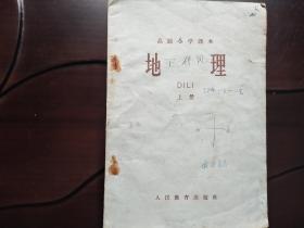 高级小学课本 地理上册 1964年新编