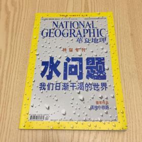 华夏地理 2010年4月号