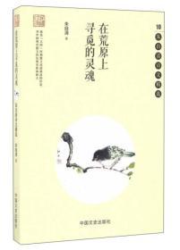 在荒原上寻觅的灵魂 朱自清诗文精选/民国大师精美诗文系列