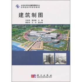 全国高等院校城市规划专业应用型系列规划教材:建筑制图
