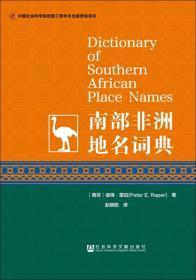 南部非洲地名词典