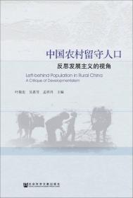 中国农村留守人口