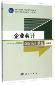 企业会计综合实训教程(第5版)