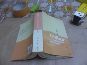 小镇喧嚣:一个乡镇政治运作的演绎与阐释(吴毅  著) 2007年一版一印   正版现货