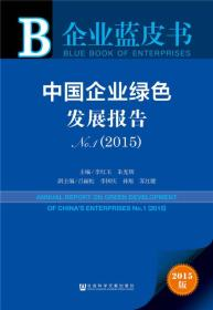 中国企业绿色发展报告No.1(2015)