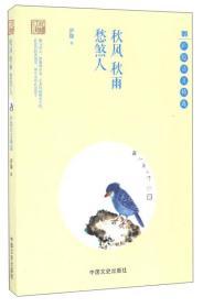 民国大师精美诗文系列09 庐隐诗文精选:秋风秋雨愁煞人