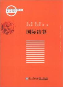 正版二手国际结算赵欣厦门大学出版社