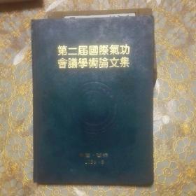 第二届国际气功会议学术论文集 精装 一版一印 2000册
