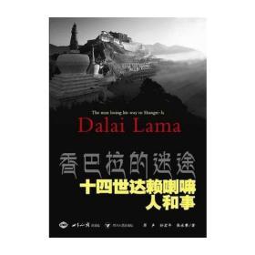 香巴拉的迷途:十四 世达 赖喇嘛人和事