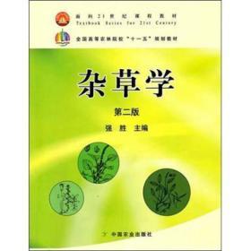 杂草学(第2版)