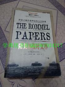 隆美尔战时文件