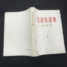 毛泽东选集 第四卷 107