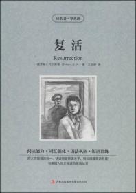 复活俄托尔斯泰L.N.Tolstoy著吉林出版集团有限责任公司9787553437163