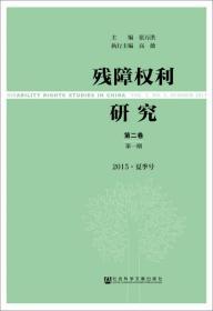 残障权利研究 第二卷 第一期(2015夏季号)
