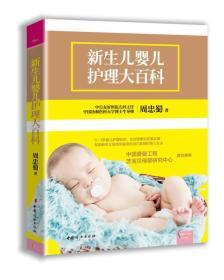新生儿婴儿护理大百科 9787512712225 周忠蜀 9787512712225 中国