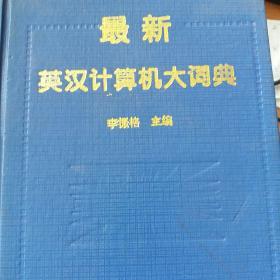 最新英汉计算机大词典