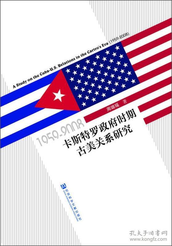 卡斯特罗政府时期古美关系研究:1959-2008