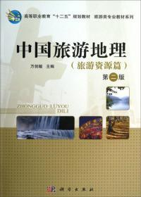 """中国旅游地理(旅游资源篇)(第2版)/高等职业教育""""十二五""""规划教材·旅游类专业教材系列"""