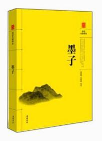 【正版现书】古典名著阅读无障碍本:墨子
