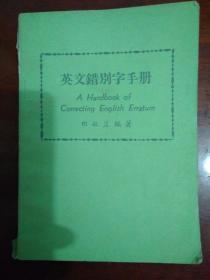 英文错别字手册