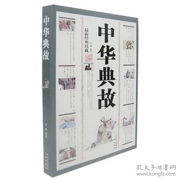 中华典故(最新经典珍藏)