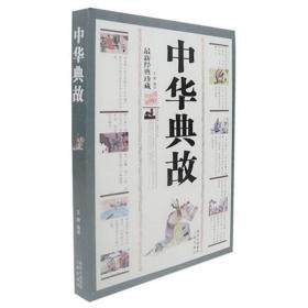 中华传统文化精粹:中华典故