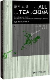 茶叶大盗:改变世界史的中国茶