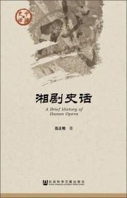 中国史话:湘剧史话