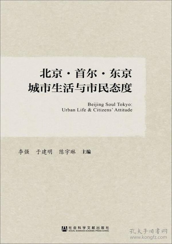 北京·首尔·东京城市生活与市民态度