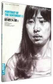 经典全集系列丛书:感悟头像(2)
