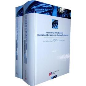 第十一届结构工程国际研讨会论文集(上下册)(英文版)