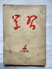学习【月刊】1955年第12期-学习杂志社1955年12月2日出版