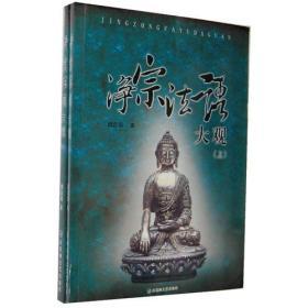 净宗法语大观全2册第2版 魏磊 百花洲文艺出版社