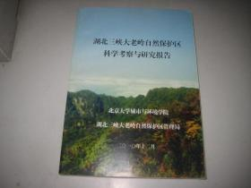 湖北三峡大老岭自然保护区科学考察与研究报告