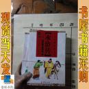 少儿自渎精华彩绘本 三国演义   水浒传 等 4本合售