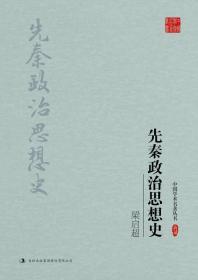 梁启超:先秦政治思想史
