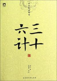 中华经典解读:三十六计